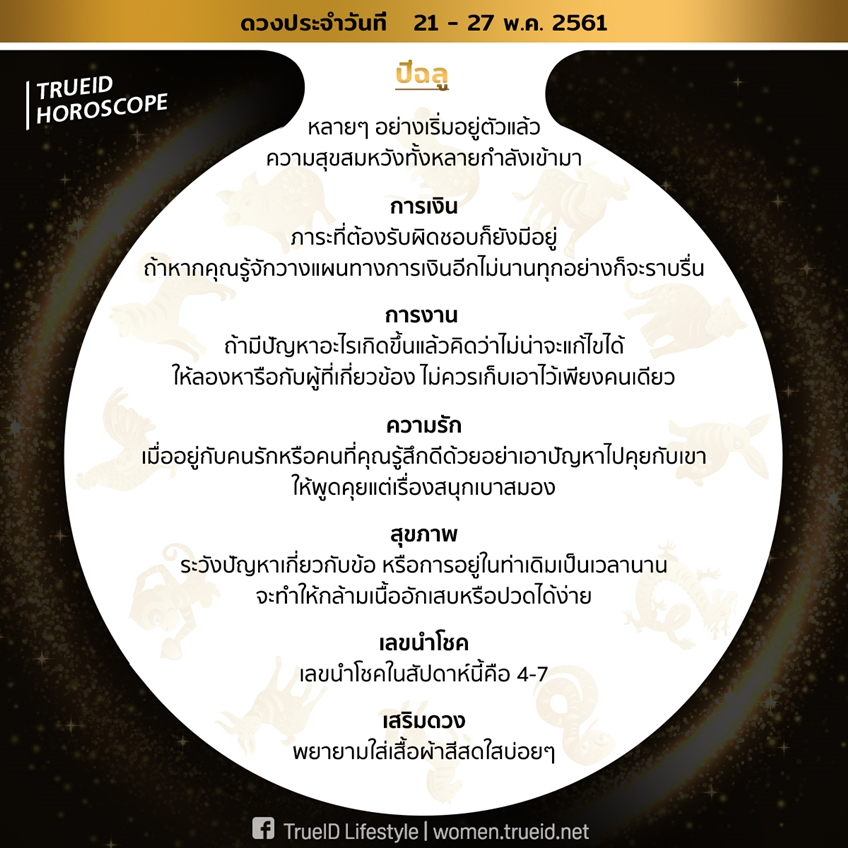 TrueID Horoscope : เคล็ดลับเสริมดวง ตาม 12 ปีนักษัตร รายสัปดาห์ 21-27 พ.ค. 61 โดย อ. ต้น มนตรา จากทีวีพูล