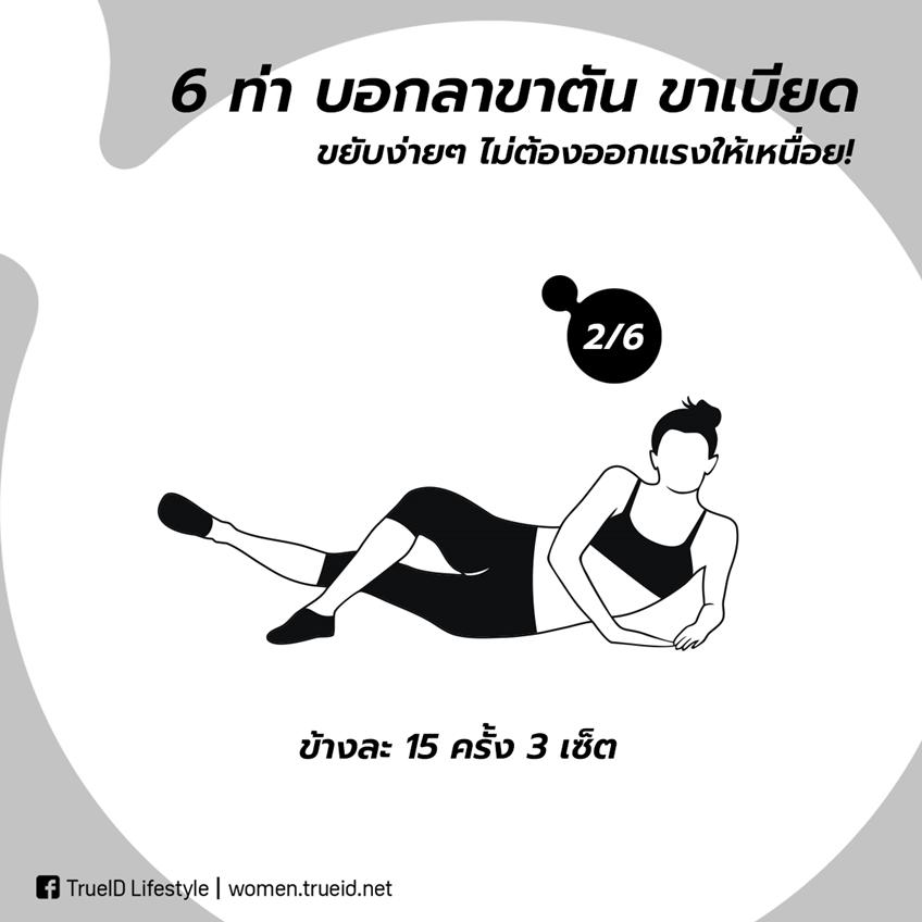 ใส่ขาสั้นก็มั่นได้! 6 ท่า บอกลาขาตัน ขาเบียด ขยับง่ายๆ ไม่ต้องออกแรงให้เหนื่อย!