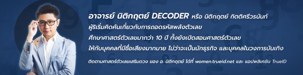 TrueID Horoscope : เช็คด่วน! เลขที่บ้านบอกบุญหรือบอกกรรม พร้อมวิธีแก้ โดย อ. นิติกฤตย์ DECODER