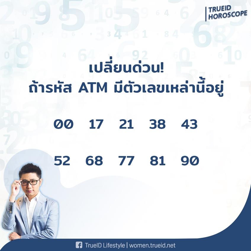 TrueID Horoscope : เคล็ดลับการตั้งรหัส ATM รับทรัพย์ เรียกเงินเข้าบัญชี โดย อ. นิติกฤตย์ DECODER