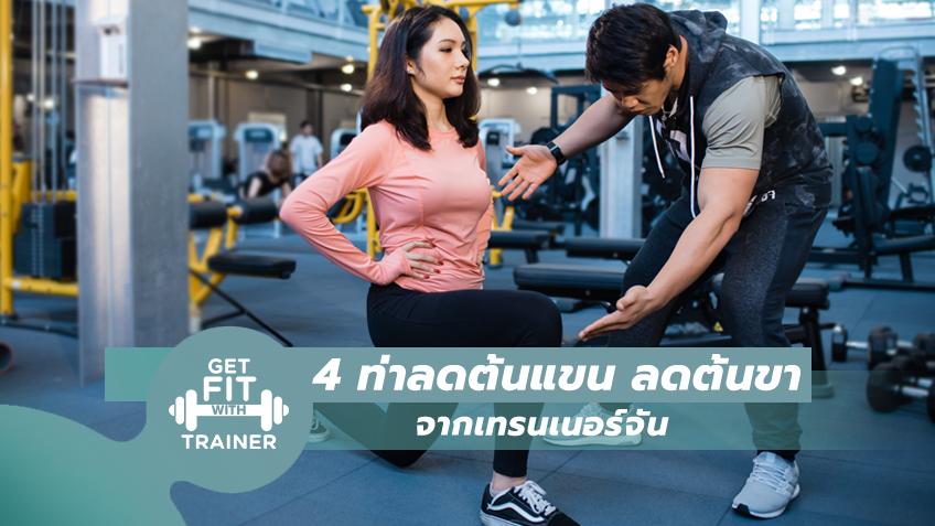 Get Fit With Trainer   รวม 3 ท่าออกกำลังกาย ลดปวดประจำเดือน จากเทรนเนอร์เชอรี่