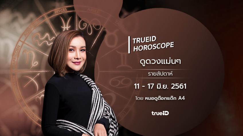 TrueID Horoscope : ดูดวง รายสัปดาห์ แม่นๆ 11 - 17 มิ.ย. 61 โดย หมอดู Toktak A4