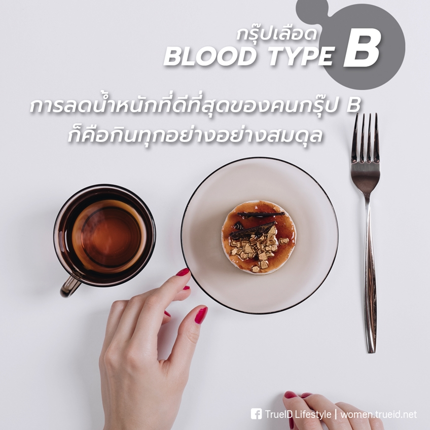 เทคนิคลดหุ่น กินอาหารตามกรุ๊ปเลือด สำหรับคนกรุ๊ป B กินให้สมดุลก็ผอมได้ง่ายๆ!
