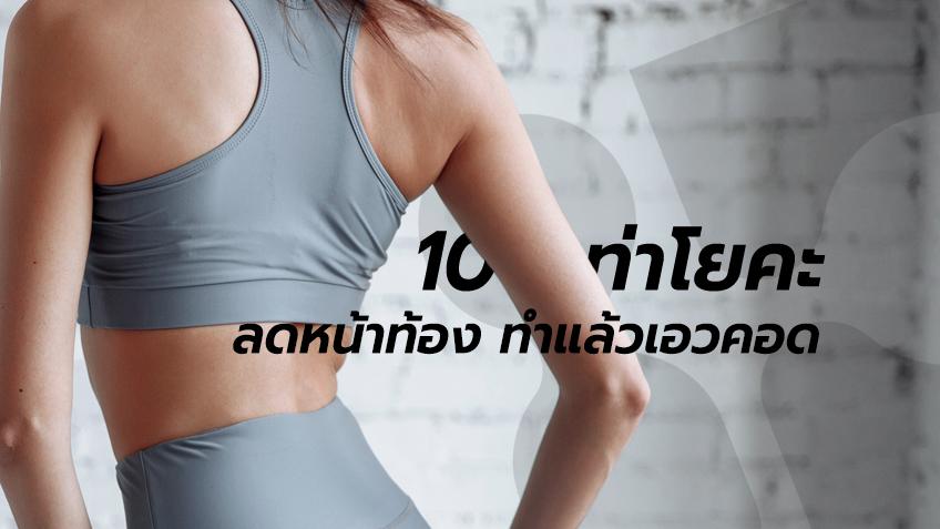 รวม 5 คลิปออกกำลังกาย ลด นน ลดหน้าท้อง ไขมันหายได้ภายใน 10 นาที