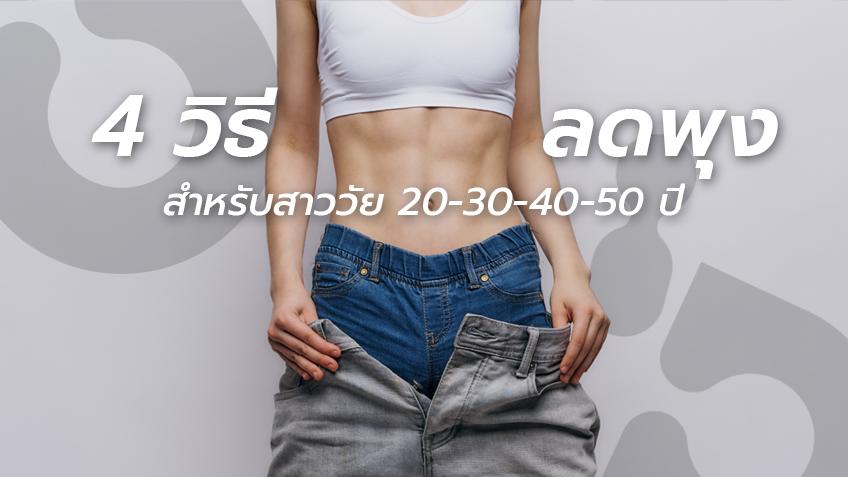 4 วิธีลดพุง สร้างหน้าท้องสวย สำหรับสาววัย 20-30-40-50 ปี