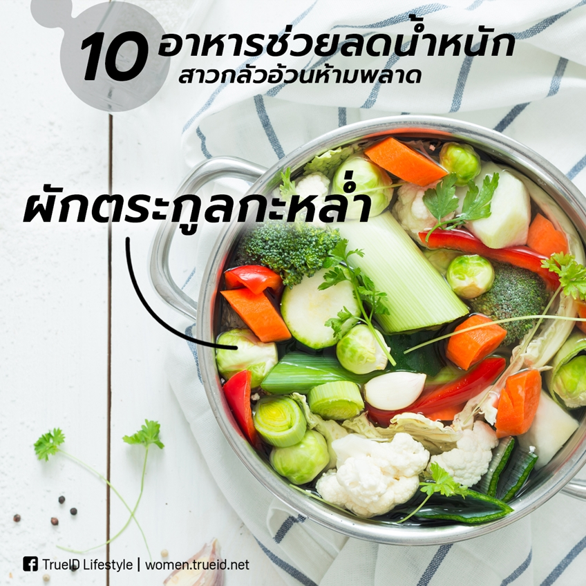 10 อาหารช่วย ลดน้ำหนัก ที่สาวกลัวอ้วนไม่ควรพลาด!