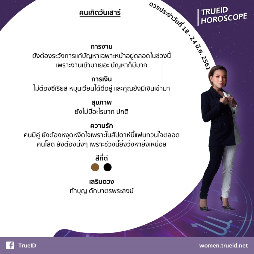 TrueID Horoscope : ดูดวง รายสัปดาห์ แม่นๆ 18 - 24 มิ.ย. 61 โดย หมอดู Toktak A4