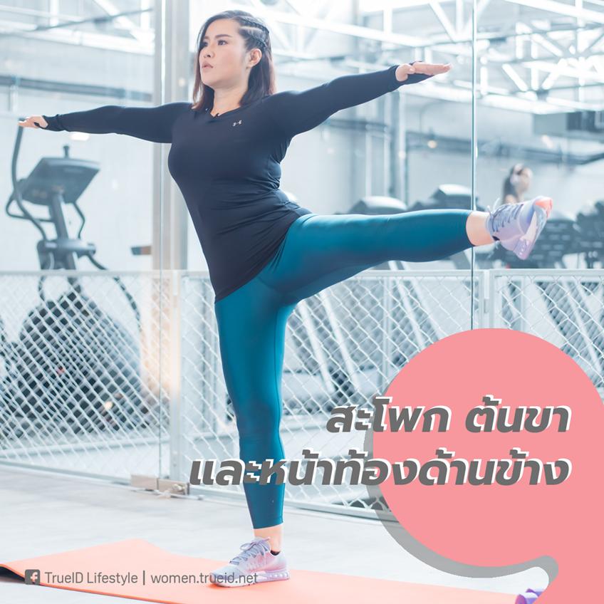 Get Fit With Trainer | รวม 3 ท่าออกกำลังกาย ลดปวดประจำเดือน จากเทรนเนอร์เชอรี่