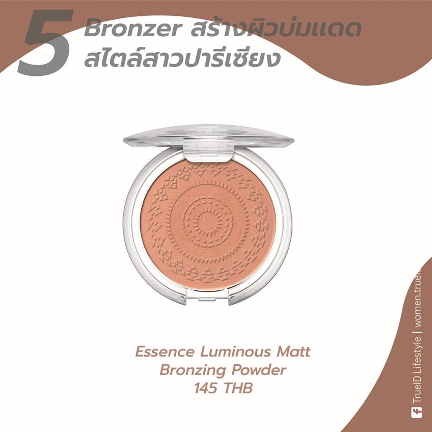 5 Bronzer สร้างผิวบ่มเเดด สวยฉ่ำ สไตล์สาวปารีเซียง มีตั้งแต่ถูกยันแพง!
