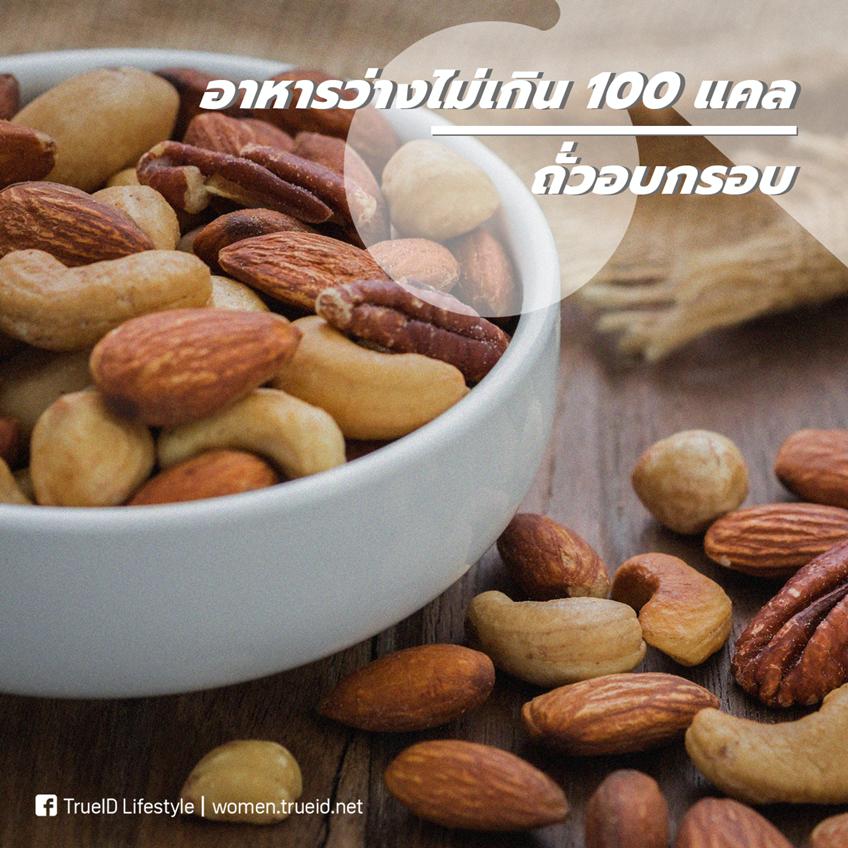 กินดีไม่มีอ้วน รวม 10 อาหารว่าง ให้พลังงานไม่เกิน 100 แคล