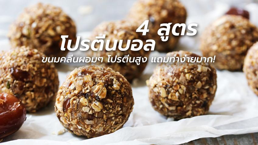 (คลิป) 4 สูตรโปรตีนบอล ขนมคลีนผอมๆ โปรตีนสูง ไขมันดี แถมทำง่ายมาก!