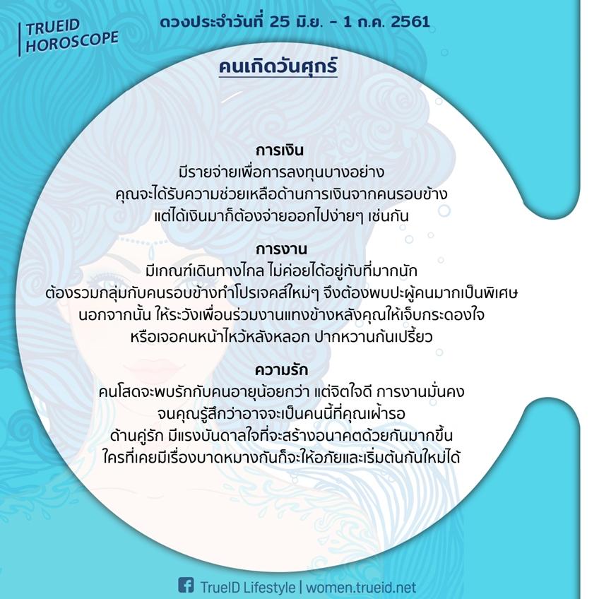 TrueID Horoscope : ดูดวง การเงิน การงาน รายสัปดาห์ 25 มิ.ย. - 1 ก.ค. 61 โดย หมอดูจันทรา นิตยสารสุดสัปดาห์