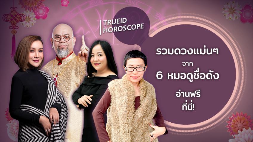ดูดวงแม่นๆ จาก 6 หมอดูชื่อดัง ของเมืองไทย อ่านฟรี คลิกเลย!