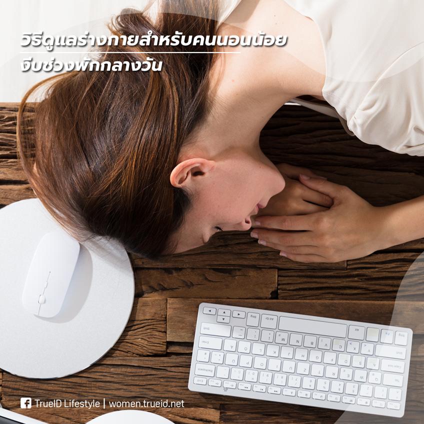 5 วิธีดูแลร่างกายสำหรับคนนอนน้อย...อดนอนอย่างไร ให้ร่างกายไม่ทรุด ชีวิตไม่พัง