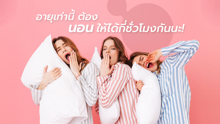 Infographic : นอนให้พอดีกับอายุ! อยากสุขภาพดี ต้องนอนให้ได้กี่ชั่วโมงกันนะ?!