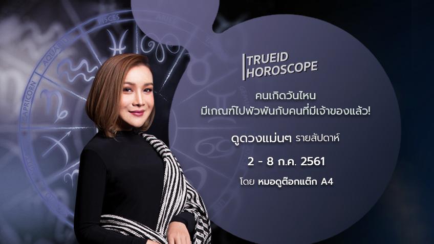 TrueID Horoscope : ดูดวง รายสัปดาห์ แม่นๆ 2 - 8 ก.ค. 61 โดย หมอดู Toktak A4
