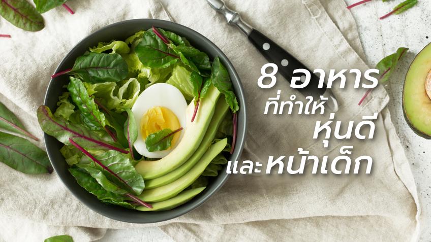 อาหารสุขภาพที่ดีฟรี