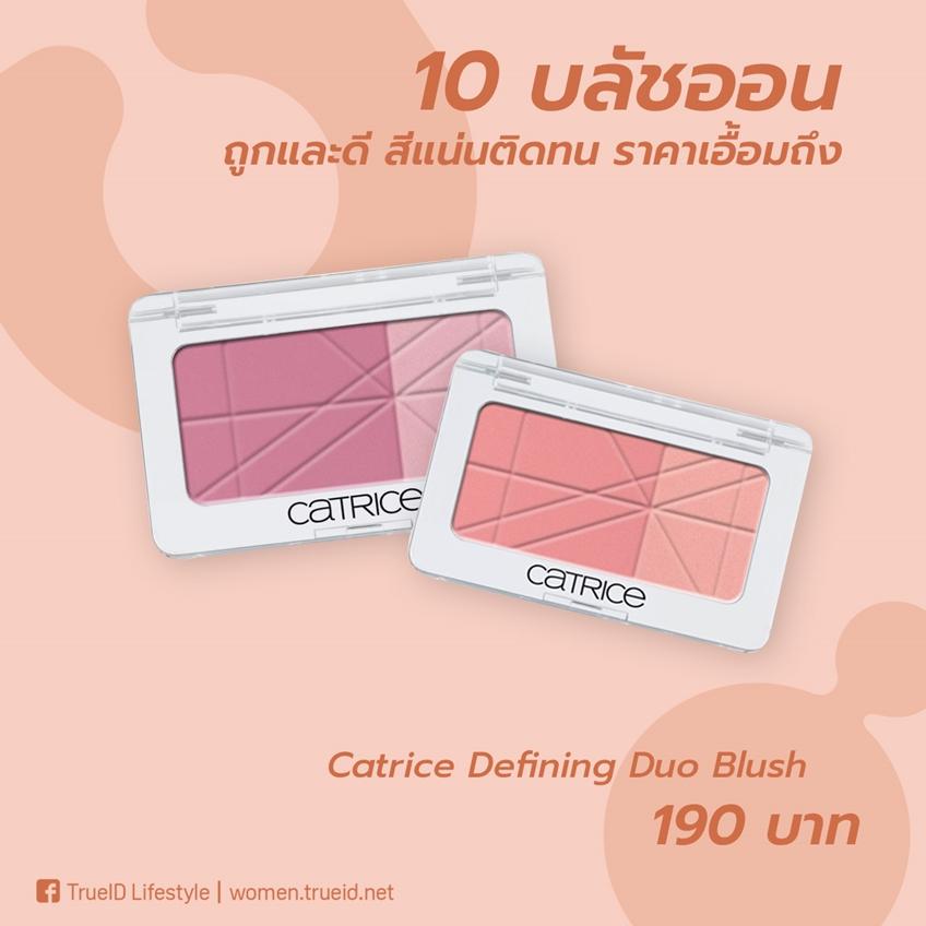 10 บลัชออน ถูกและดี สีแน่นติดทน ราคาเอื้อมถึง ใช้แทนตัวแพงได้!
