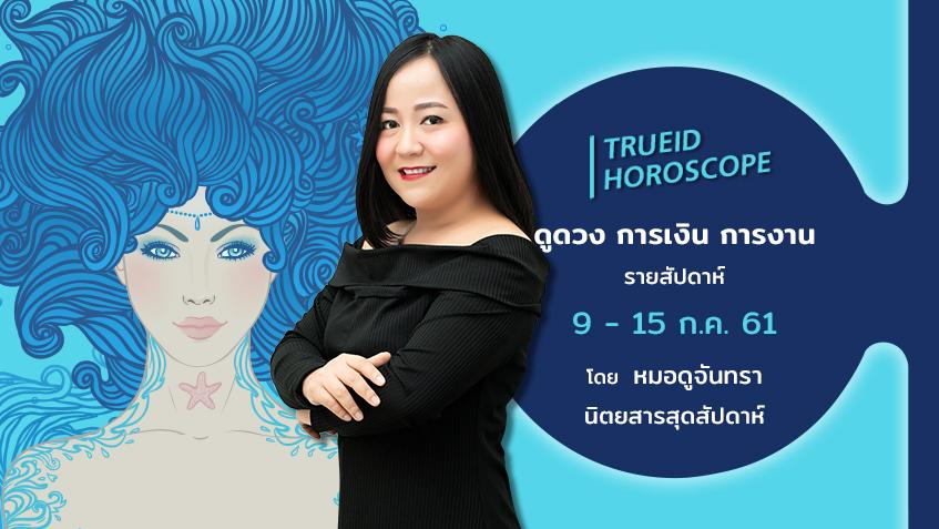 TrueID Horoscope : ดูดวง การเงิน การงาน รายสัปดาห์ 9 - 15 ก.ค. 61 โดย หมอดูจันทรา นิตยสารสุดสัปดาห์