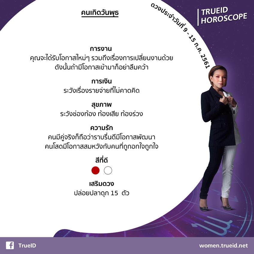 TrueID Horoscope : ดูดวง รายสัปดาห์ แม่นๆ 9 - 15 ก.ค. 61 โดย หมอดู Toktak A4