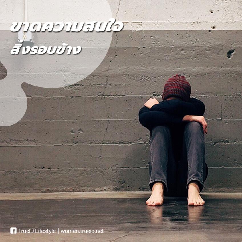 เช็คก่อนจะสาย 9 สัญญาณ โรคซึมเศร้า ตกลงเราเป็นหรือไม่เป็น