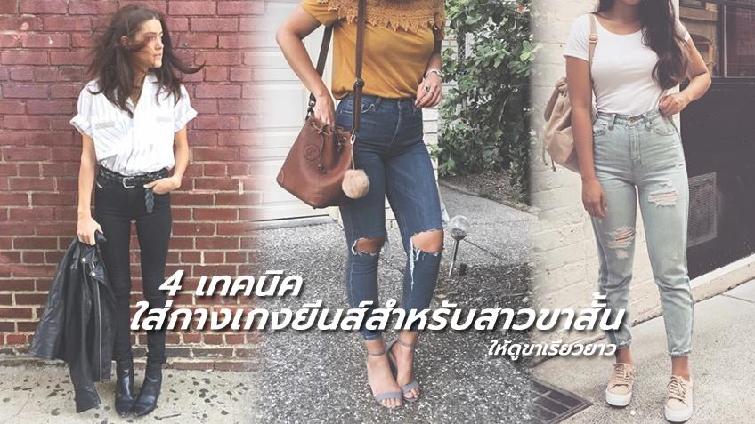 4 เทคนิคเลือกใส่กางเกงยีนส์สำหรับสาวขาสั้น ใส่แบบไหนให้ดูขาเรียวยาวมากกว่าเดิม