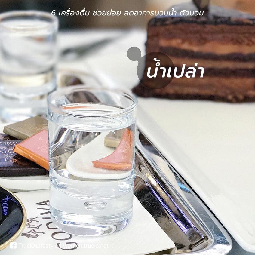 6 เครื่องดื่ม ช่วยย่อย ลดอาการบวมน้ำ ตัวบวม บอกลาพุงป่อง!