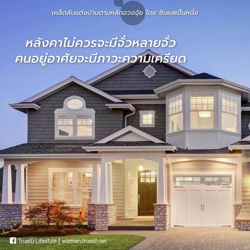 TrueID Horoscope : เคล็ดลับแต่งบ้านตามหลักฮวงจุ้ย แต่งบ้านยังไงให้รวย มีความสุข! โดย ซินแสเป็นหนึ่ง