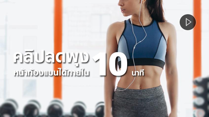 รวมคลิปออกกำลังกาย ลดพุง หน้าท้องแบนได้ภายใน 10 นาที ไม่มีพุงยื่นอีกต่อไป
