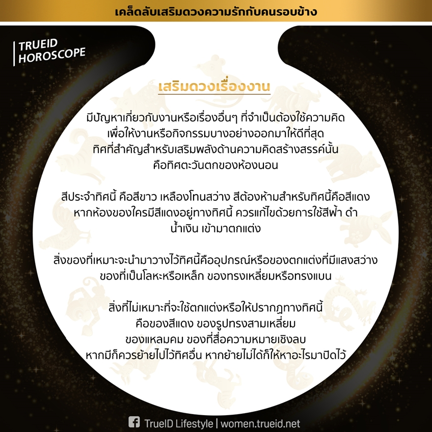 TrueID Horoscope : เคล็ดลับเสริมดวงให้งานรุ่ง แก้โรคภัย ไร้อุปสรรค! โดย อ. ต้น มนตรา จากทีวีพูล