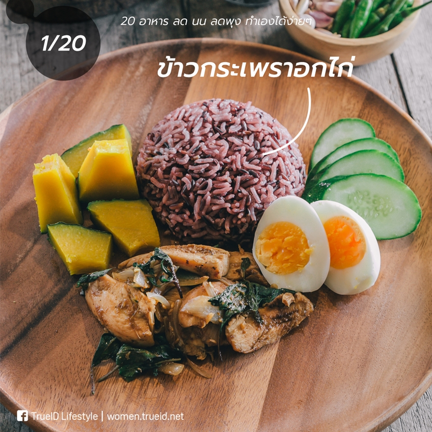 แจก!! 20 สูตรอาหาร ลด นน ลดพุง ทำเองได้ง่ายๆ อิ่มนาน สารอาหารครบ!