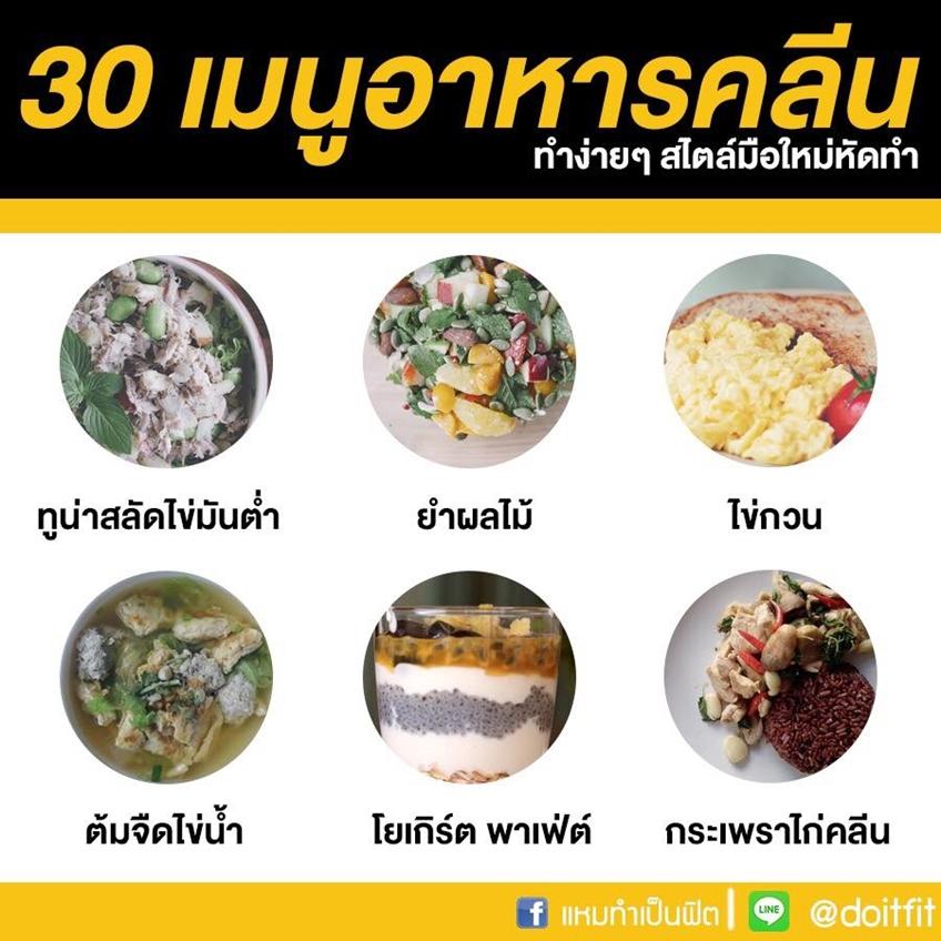 (คลิป) 30 สูตร อาหารคลีน ลด นน ลดพุง ทำง่ายๆ สไตล์มือใหม่หัดทำ!