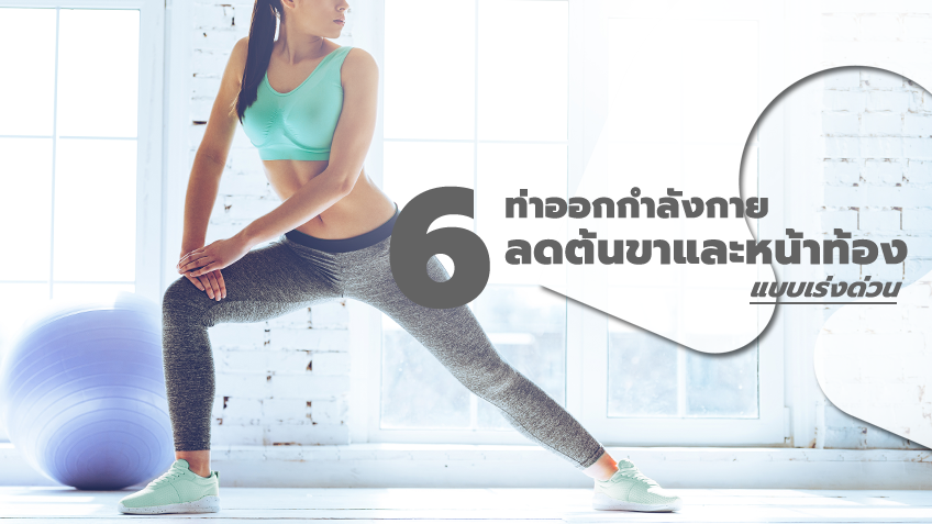 6 ท่าออกกำลังกาย ลดต้นขาและหน้าท้องแบบเร่งด่วน ฟิตหุ่นให้สวยกระชับได้รูป ไม่กลับมาย้วยอีก