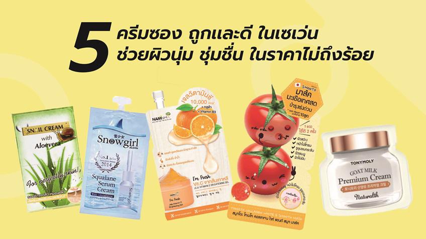 5 ครีมซอง ถูกเเละดี ในเซเว่น ช่วยให้ผิวนุ่ม ชุ่มชื่น ในราคาไม่ถึงร้อย!