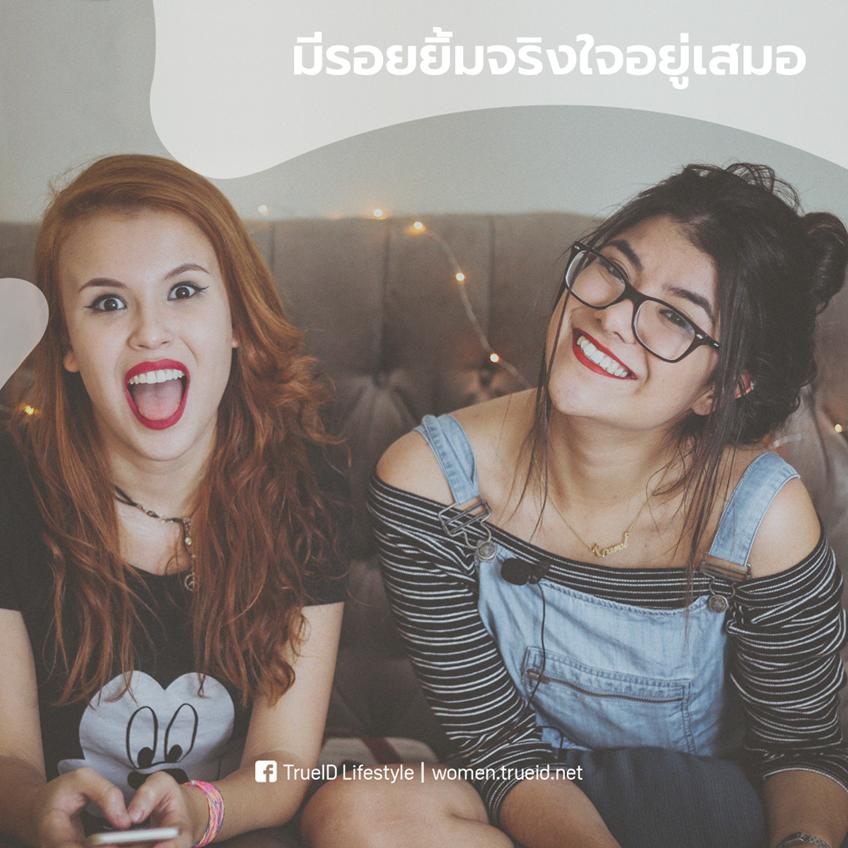 10 วิธีทำตัวเองให้มีค่า ใครๆ ก็อยากเป็นเพื่อนด้วย