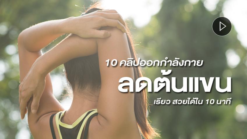 รวม 10 คลิปออกกำลังกายลดต้นแขน ไม่ให้ย้วย เรียว สวยได้ใน 10 นาที
