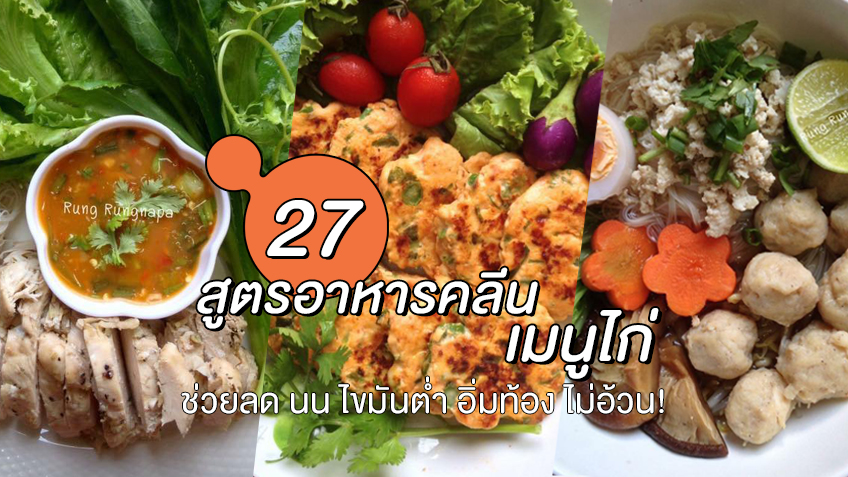 27 สูตรอาหารคลีน เมนูไก่ ช่วยลด นน ไขมันต่ำ อิ่มท้อง ไม่อ้วน!