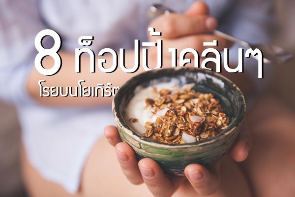 4 กราโนล่าเซเว่น จะกินจริงกินเล่นก็อร่อย ได้คุณค่า ที่สายเฮลท์ตี้ต้องลอง!