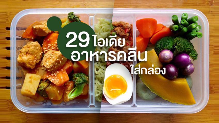 แผนอาหารลดน้ำหนักเพื่อสุขภาพ