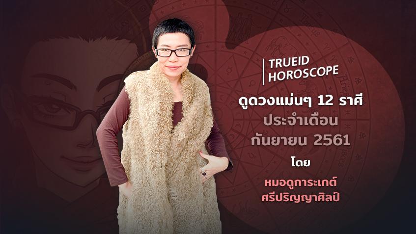 TrueID Horoscope : เช็คดวงชะตา 12 ราศี ประจำเดือน กันยายน 2561 โดย หมอดูการะเกต์ ศรีปริญญาศิลป์
