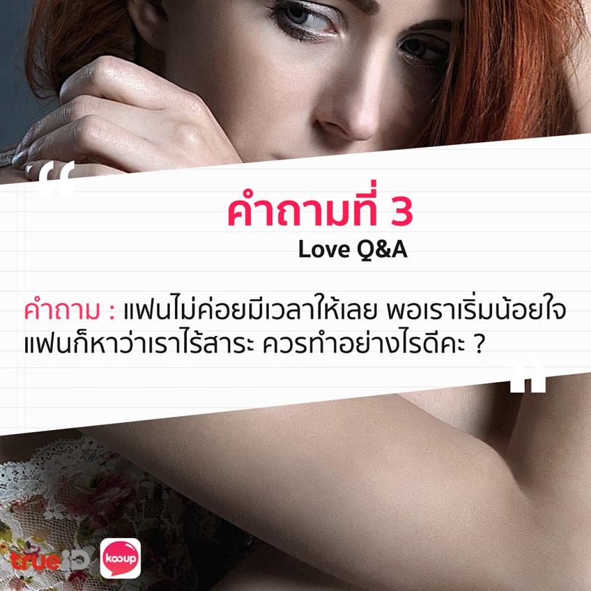 กูรูตอบรัก : แฟนไม่ค่อยมีเวลาให้ พอเราน้อยใจก็หาว่าไร้สาระ ควรทำอย่างไรดี by Kooup