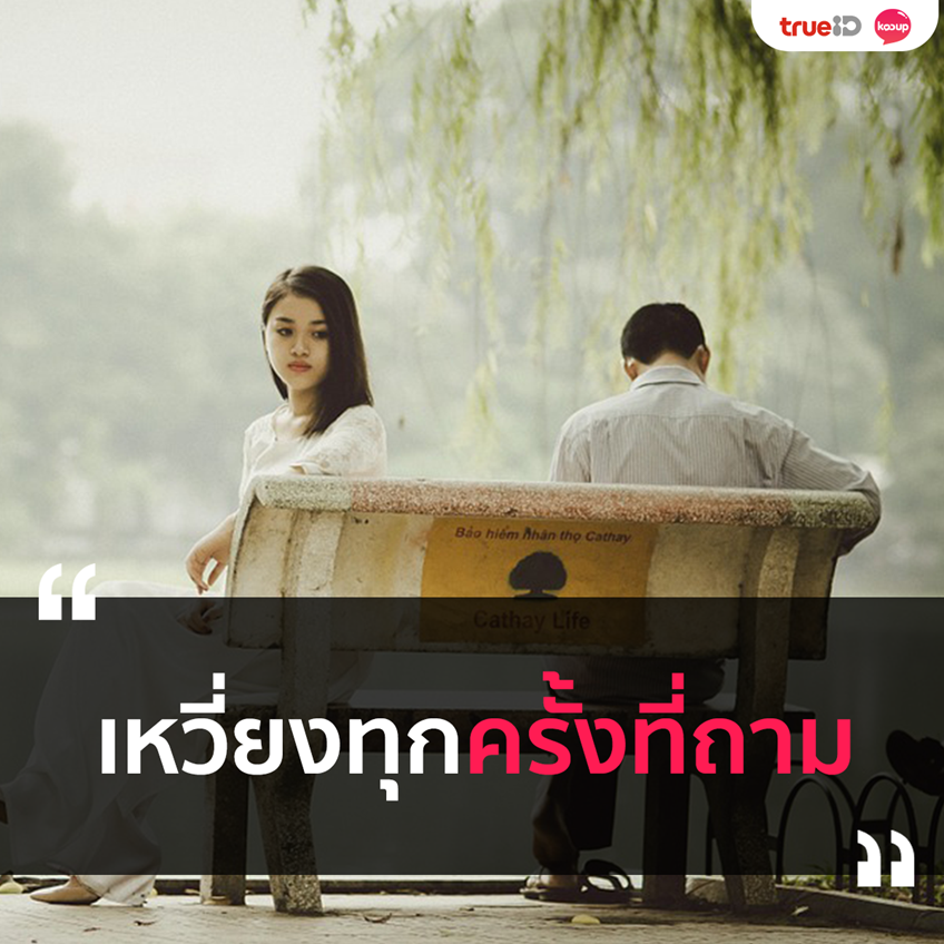 5 สัญญาณเช็ค ว่าแฟนกำลังนอกใจ รีบเช็คก่อนจะสาย อย่าปล่อยให้รักพัง
