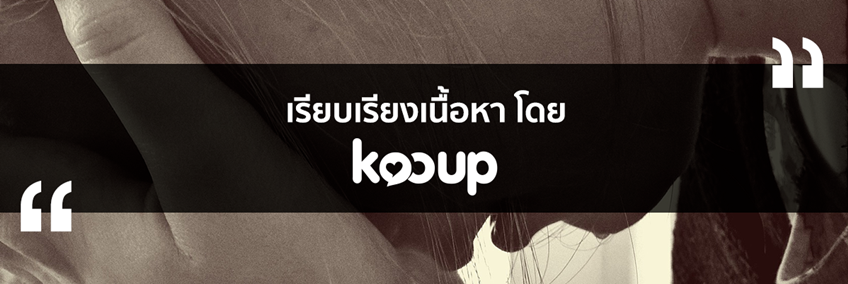 กูรูตอบรัก : แฟนยังลืมรักเก่าไม่ได้ รับมืออย่างไรดี by Kooup