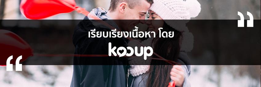 กูรูตอบรัก : แก้ไขอย่างไรเมื่อตัวอยู่ไกล ใจก็ยิ่งห่าง by Kooup