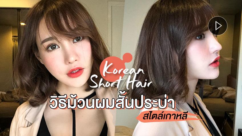 (คลิป) รวมวิธีเซ็ต ผมสั้นประบ่า ให้น่ารักๆ สไตล์เกาหลี สวยดูดี ผมไม่ลีบ!