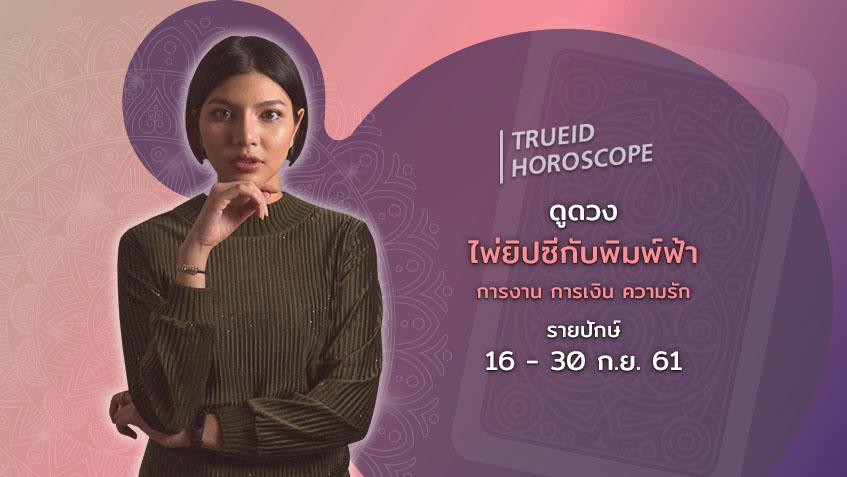 TrueID Horoscope : ดูดวง การเงิน การงาน จากไพ่ยิปซี รายปักษ์ 16-30 ก.ย. 61 โดย แม่หมอพิมพ์ฟ้า