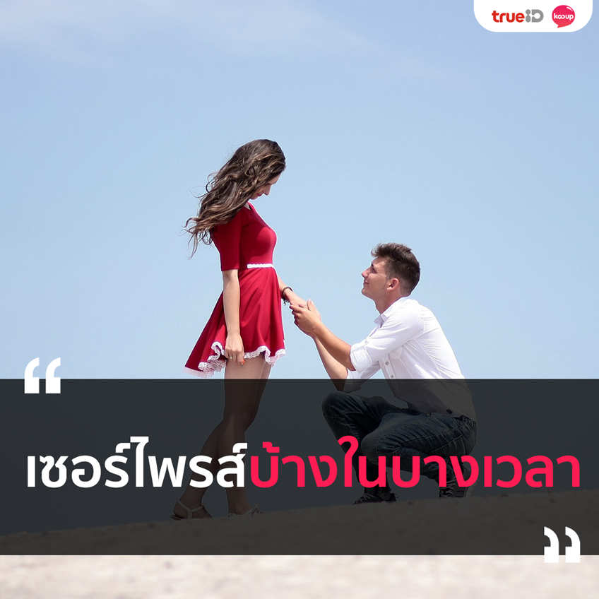 ทำอย่างไรให้คบกันได้นานๆ ..5 วิธี ดูแลความรักให้สดใส เหมือนช่วงโปร