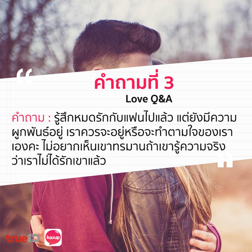 กูรูตอบรัก : ทำไมบางคนต้องโหยหาความรักตลอดเวลา by Kooup