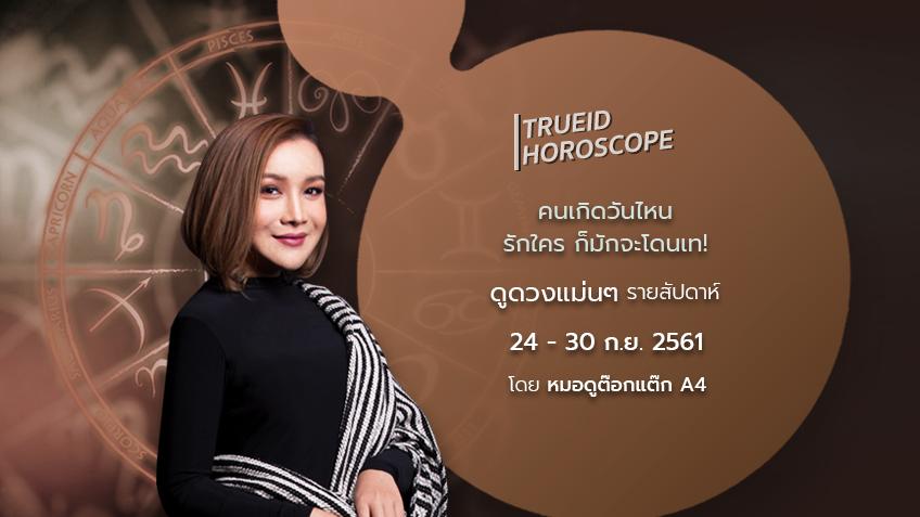 TrueID Horoscope : ดูดวง รายสัปดาห์ แม่นๆ 24 - 30 ก.ย. 61 โดย หมอดู Toktak A4