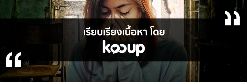 กูรูตอบรัก : เมื่อเพื่อนชอบผู้ชายคนเดียวกับเรา จะทำอย่างไรดี by Kooup